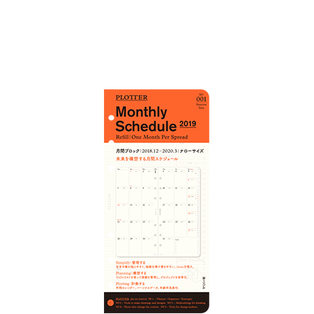 monthly schedule 2019 plotter プロッター